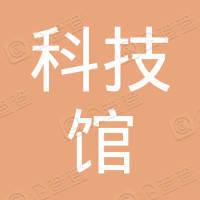 上海科技馆管理有限公司