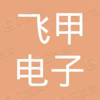 深圳市飞甲电子科技有限公司