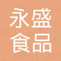 江苏永盛食品有限公司