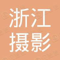 浙江摄影出版社有限公司