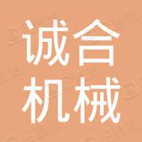 赣州诚合机械设备有限公司