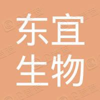 东宜生物药业(苏州)有限公司
