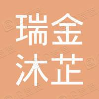 瑞金市沐芷化妆品有限公司