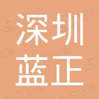 深圳蓝正海洋工程有限公司