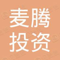 杭州麦腾投资管理合伙企业(有限合伙)
