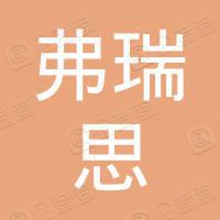 深圳市弗瑞思网络科技有限公司
