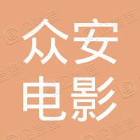杭州众安电影大世界有限公司