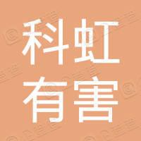 广西科虹有害生物防治有限公司信丰分公司