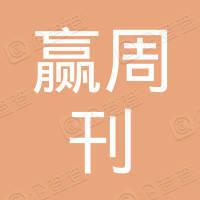 广州赢周刊报社
