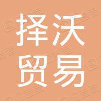 赣州择沃贸易有限公司