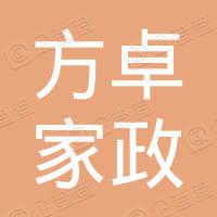 方卓(青岛)家政服务有限公司
