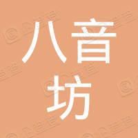 江西八音坊电子科技有限公司