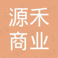 深圳源禾商业保理有限公司