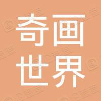 北京奇画世界科技有限公司