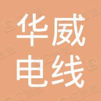 河南华威电线电缆有限公司