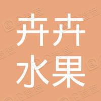 砚山县盘龙乡卉卉水果种植园