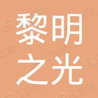 河南省黎明之光贸易有限公司
