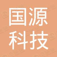 滁州市国源科技有限责任公司