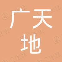 武汉广天地地产代理有限公司
