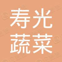 山东寿光蔬菜产业集团商品交易所有限公司