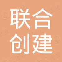 北京联合创建装饰集团股份有限公司绵阳分公司