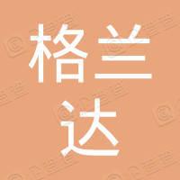 深圳格兰达投资有限公司