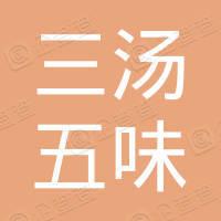 上海三汤五味餐饮管理有限公司