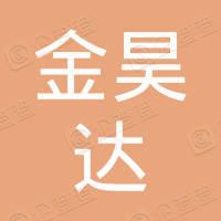 河南金昊达影视文化传播有限公司