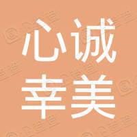 心诚幸美(深圳)贸易有限公司