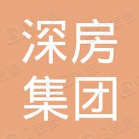 深圳市深房集团龙岗开发有限公司