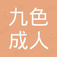 绥化市九色成人日用品销售有限公司
