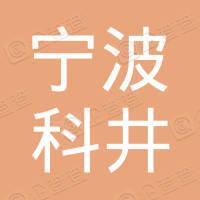 宁波市科井不锈钢铆螺母制造有限公司