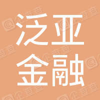 上海泛亚金融信息服务有限公司