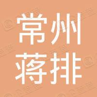 常州市蒋排农机服务专业合作社