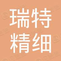 山东瑞特精细化工有限公司