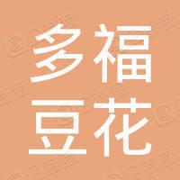金川多福豆花