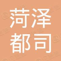 菏泽市牡丹区都司粮食购销有限责任公司