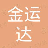 北京市金运达食品有限公司