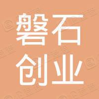 襄阳市磐石创业投资管理中心(有限合伙)有限合伙企业