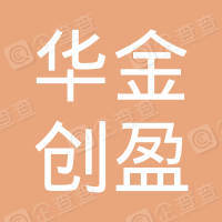珠海华金创盈三号股权投资基金合伙企业(有限合伙)