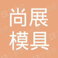 安徽省尚展模具工业有限公司