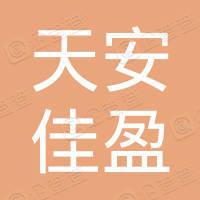 北京天安佳盈置业有限公司