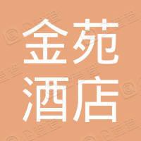 连云港赣榆金苑大酒店有限公司