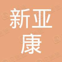 深圳市新亚康实业有限公司