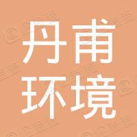 四川丹甫环境科技有限公司
