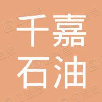 丹东千嘉石油设备科技有限公司