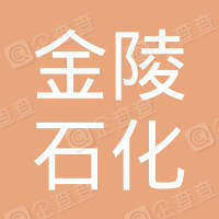 南京金陵石化建筑安装工程有限公司
