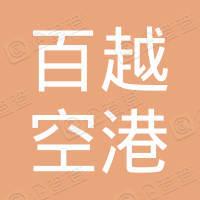 广西百越空港产业投资有限公司