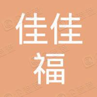 深圳市佳佳福清洁有限公司