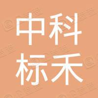 中科标禾工程项目管理有限公司湛江分公司